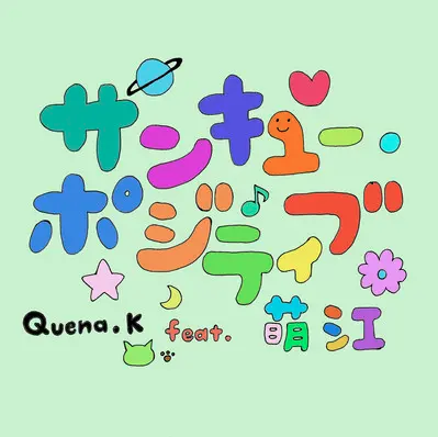 【配信限定】サンキューポジティブ feat. 萌江 / Quena.K